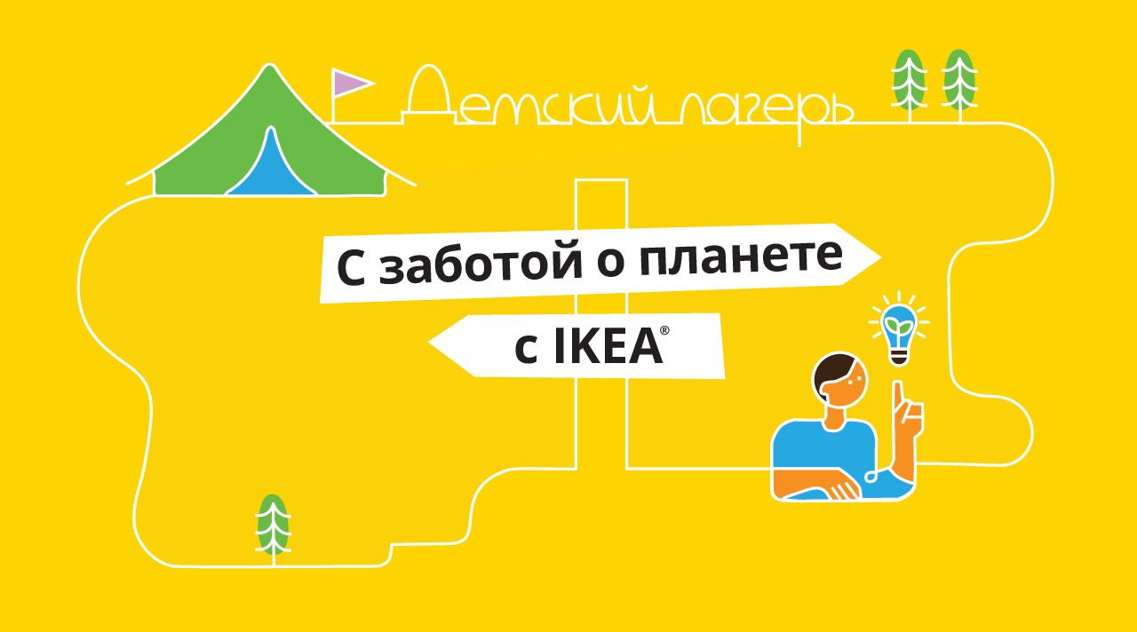 Детский лагерь «С заботой о планете с IKEA»